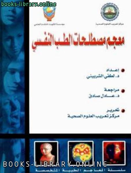 ❞ كتاب معجم مصطلحات الطب النفسي ❝  ⏤ لطفى الشربينى