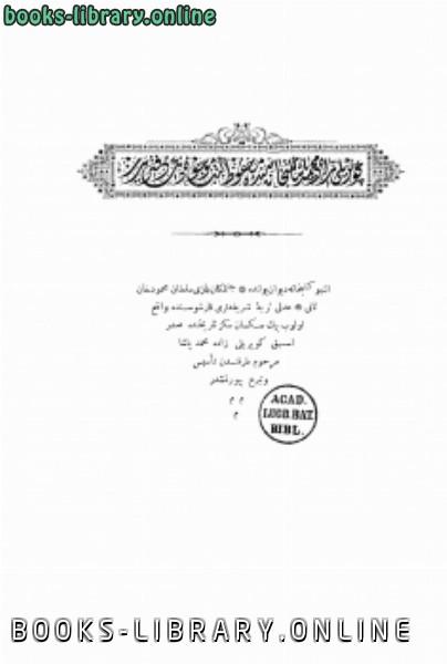 ❞ كتاب دفتر كتبخانة كوبريلي ❝  ⏤ مؤلفين تركيين