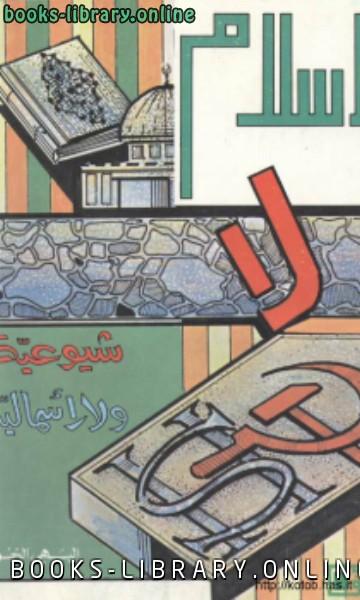 كتاب الإسلام لا شيوعية ولا رأسمالية