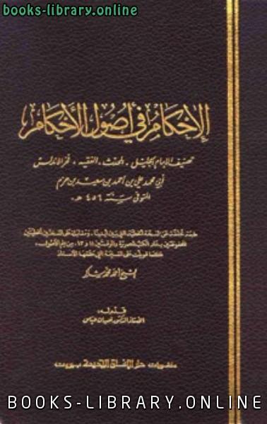 كتاب الإحكام في أصول الأحكام