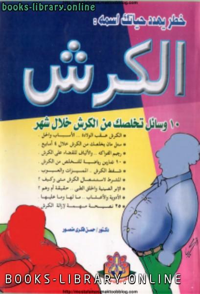 ❞ كتاب الكرش ❝