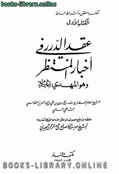 تحميل كتاب عقد الدرر في اخبار المهدي المنتظر pdf
