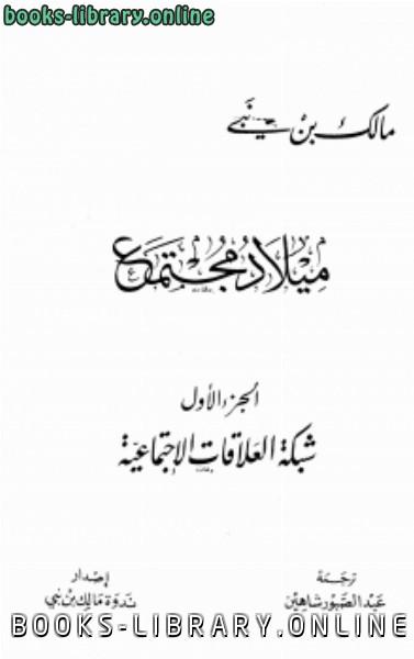 ❞ كتاب ميلاد مجتمع الجزء الأول: شبكة العلاقات الإجتماعية ❝  ⏤ مالك بن نبي
