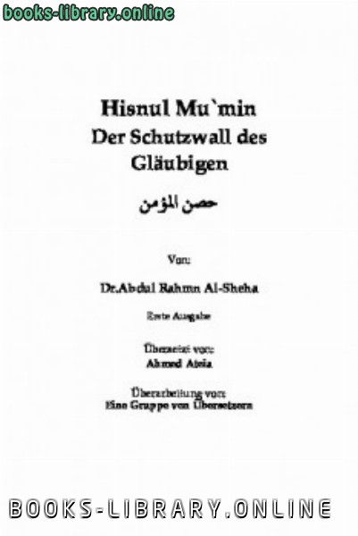 ❞ كتاب Hisnul Mu`min Der Schutzwall des Gl auml ubigen ❝