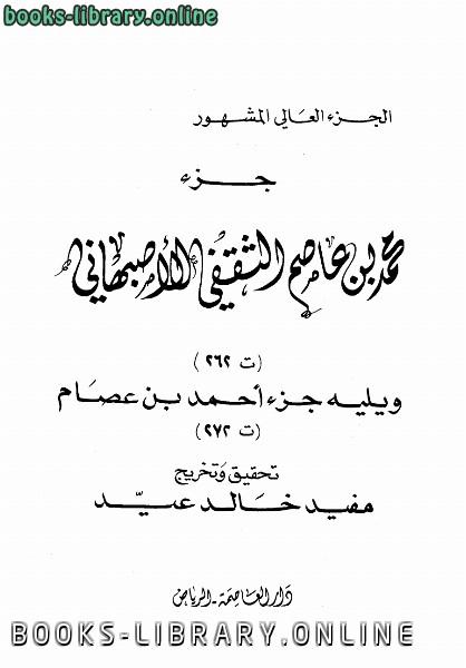 كتاب جزء محمد بن عاصم الثقفي الأصبهاني، ويليه جزء أحمد بن عصام