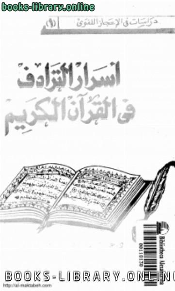 كتاب أسرار الترادف فى القرآن الكريم
