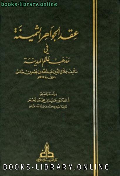 ❞ كتاب عقد الجواهر الثمينة في مذهب عالم المدينة ❝  ⏤ جلال الدين عبد الله بن نجم بن شاس