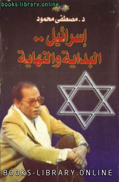 كتاب إسرائيل البداية والنهاية