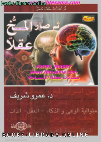 كتاب ثم صار المخ عقلًا