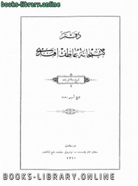 كتاب دفتر كتبخانة عاطف أفندي