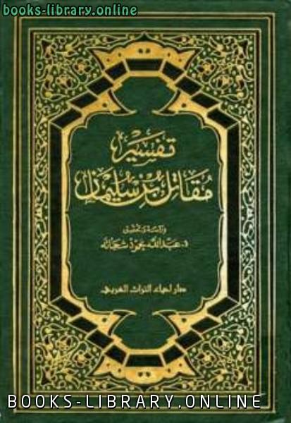 كتاب تفسير مقاتل بن سليمان مجلد 3