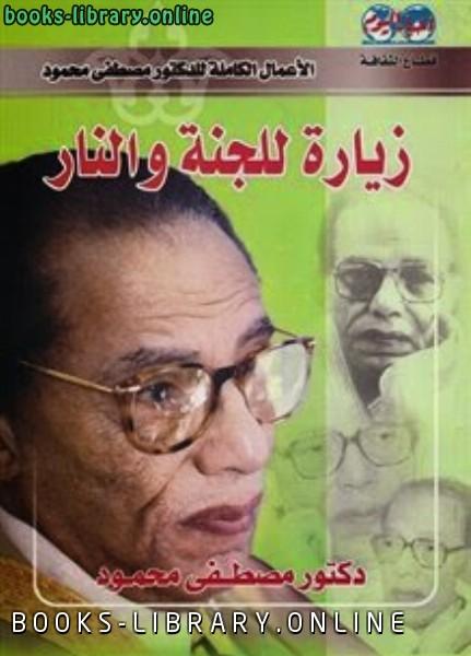 ❞ كتاب زيارة للجنة والنار ❝  ⏤ مصطفى محمود
