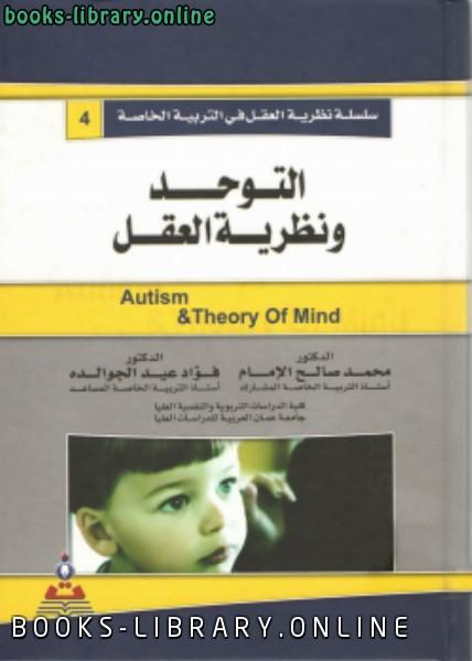 كتاب التوحد ونظرية العقل