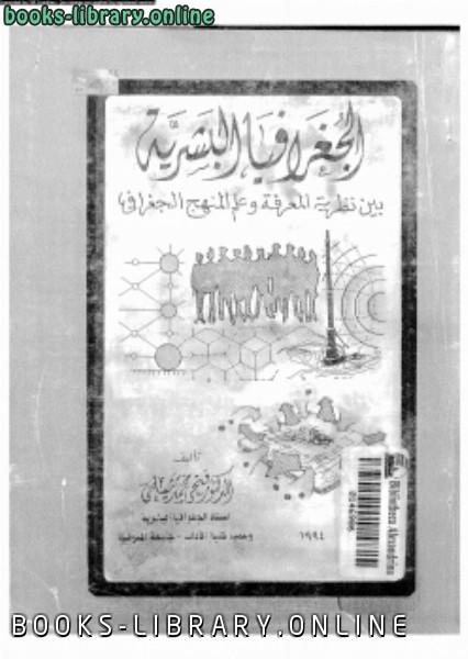 ❞ كتاب الجرافيا البشرية بين نظرية المعرفة وعلم المنهج الجغرافى ❝  ⏤ د. فتحى محمد مصيلحى