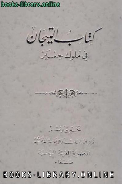 كتاب التيجان في ملوك حمير pdf