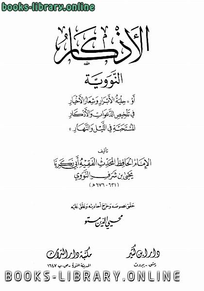 كتاب الأذكار من كلام سيد الأبرار المسمى حلية الأبرار وشعار الأخيار ت: مستو