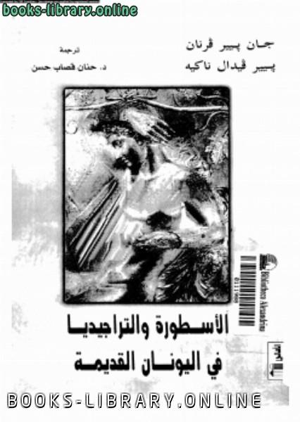 ❞ كتاب الأسطورة والتراجيديا فى اليونان القديمة ❝
