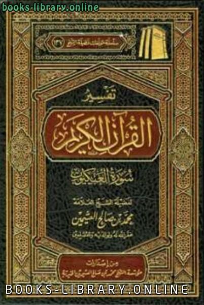 كتاب تفسير القرآن الكريم سورة العنكبوت
