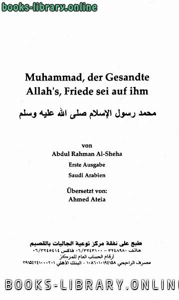 ❞ كتاب Muhammad, der Gesandte Allah s, Friede sei auf ihm محمد رسول الإسلام صلى الله عليه وسلم ألماني ❝