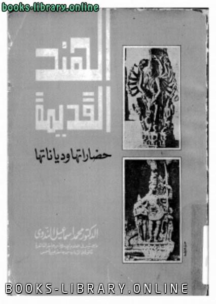 ❞ كتاب الهند القديمة حضاراتها ودياناتها ❝  ⏤ د. محمد إسماعيل الندوى