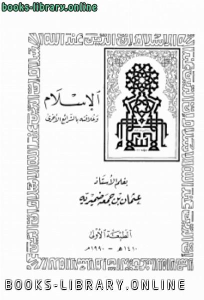 كتاب الإسلام وعلاقته بالشرائع الأخرى