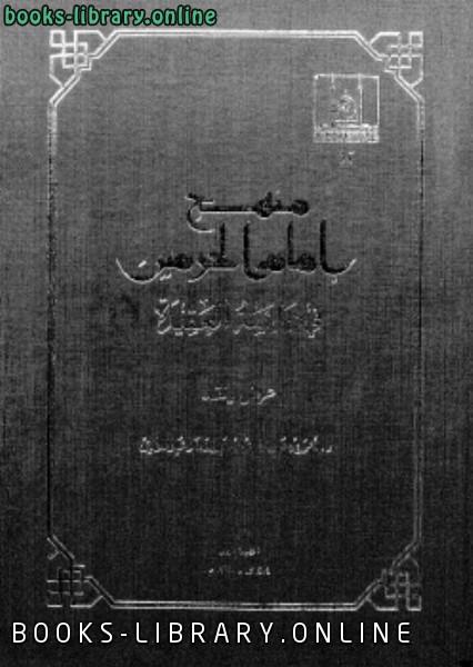 كتاب منهج إمام الحرمين في دراسة العقيدة