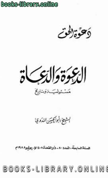 ❞ كتاب الدعوة والدعاة مسئولية وتاريخ pdf ❝  ⏤ ابوالحسن علي الحسني الندوي