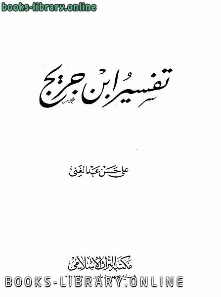 تحميل كتاب شرح الاصول الثلاثة لابن عثيمين