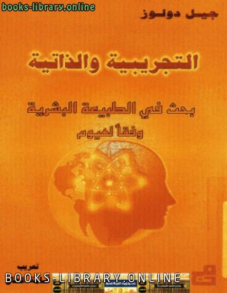 ❞ كتاب التجريبية والذاتية بحث فى الطبيعة البشرية وفقاً لهيوم ❝