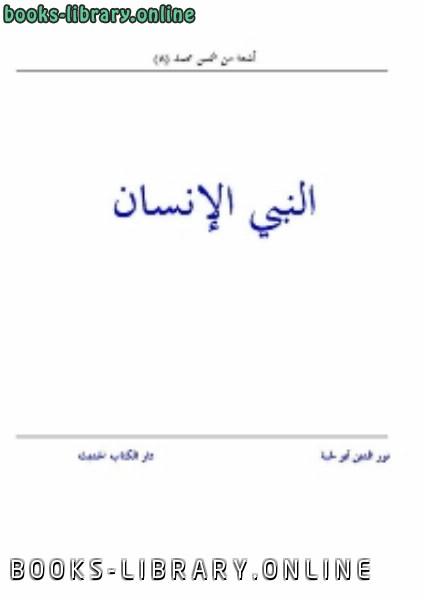 كتاب النبي الانسان
