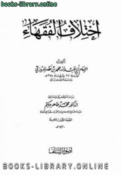 ❞ كتاب اختلاف الفقهاء ❝
