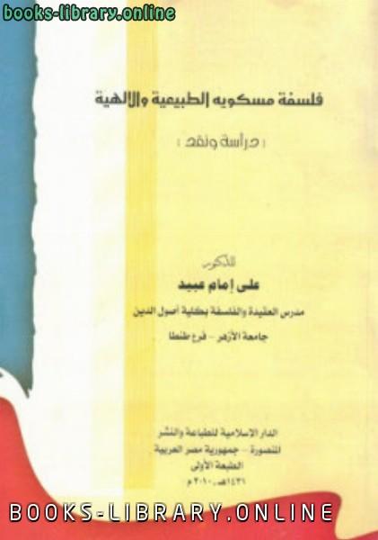 ❞ كتاب فلسفة مسكويه الطبيعية والإلهية دراسة ونقد للدكتور علي إمام ❝  ⏤ كاتب غير محدد