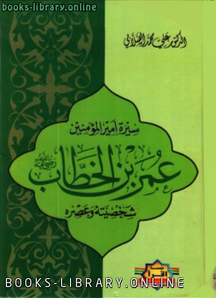 كتاب سيرة أمير المؤمنين عمر بن الخطاب