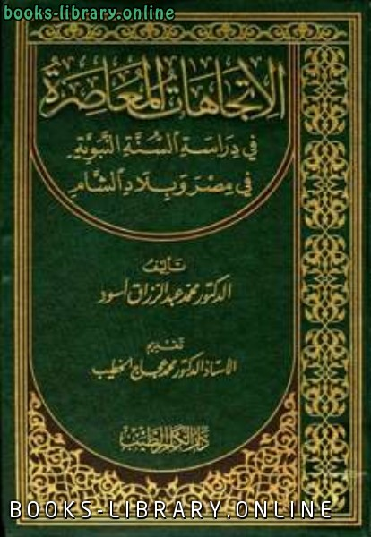 كتاب الإتجاهات المعاصرة في دراسة السنة النبوية في مصر وبلاد الشام