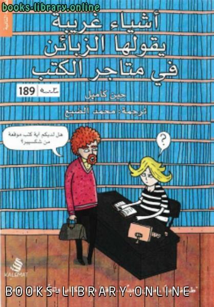❞ كتاب أشياء غريبة يقولها الزبائن في متاجر الكتب ❝