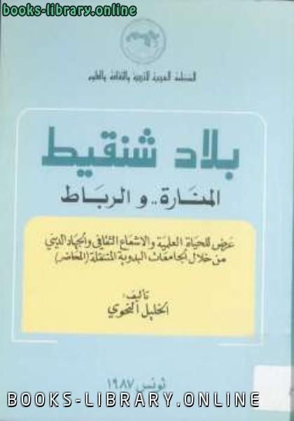 كتاب بلاد شنقيط المنارةوالرباط