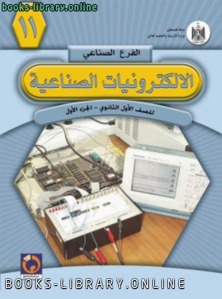 كتاب الإلكترونيات الصناعية (الجزء الأول)