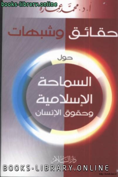 كتاب حقائق وشبهات حول السماحة الاسلامية وحقوق الانسان