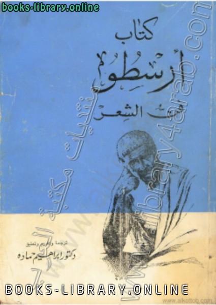 ❞ كتاب فن الشعر ❝  ⏤ أرسطو