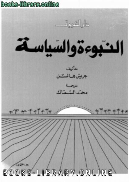 كتاب النبوءة والسياسة