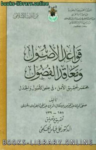 كتاب قواعد الأصول ومعاقد الفصول مختصر تحقيق الأمل في علمي الأصول والجدل