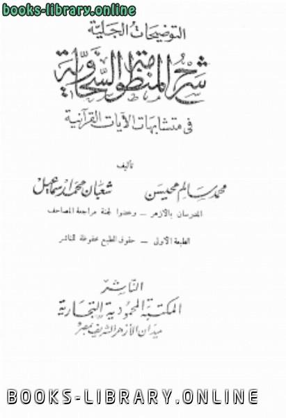 تحميل كتاب الروح والريحان في فضائل وأحكام المصاحف والقرآن 2020