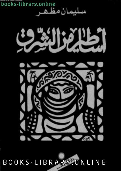 كتاب اساطير شعبية pdf