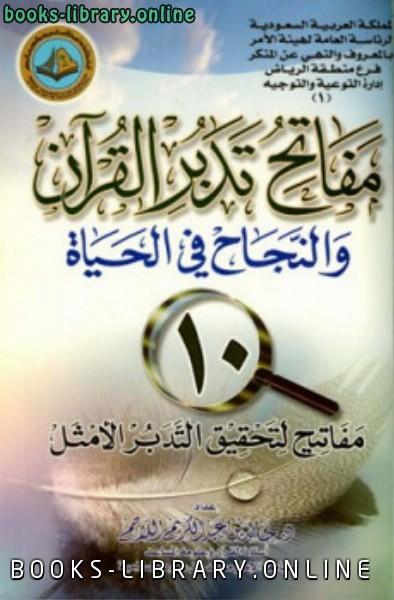 كتاب مفاتح تدبر القرآن والنجاح في الحياة pdf