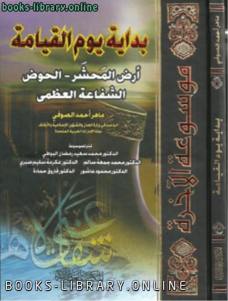 كتاب جــ6 بداية يوم القيامة أرض المحشر الحوض الشفاعة العظمى