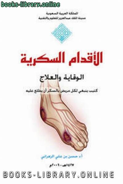 ❞ كتاب الأقدام السكرية الوقاية والعلاج ❝  ⏤ أ د حسن بن علي الزهراني