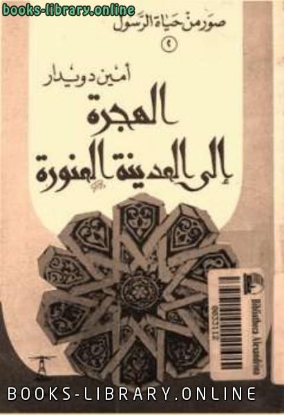 كتاب الهجرة الى المدينة المنوره