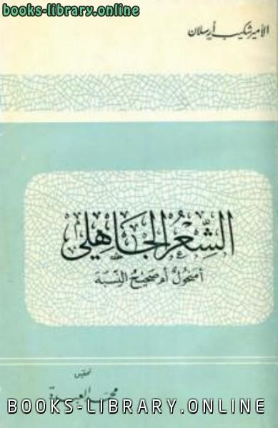 ❞ كتاب الشعر الجاهلي أمنحول أم صحيح النسبة ❝