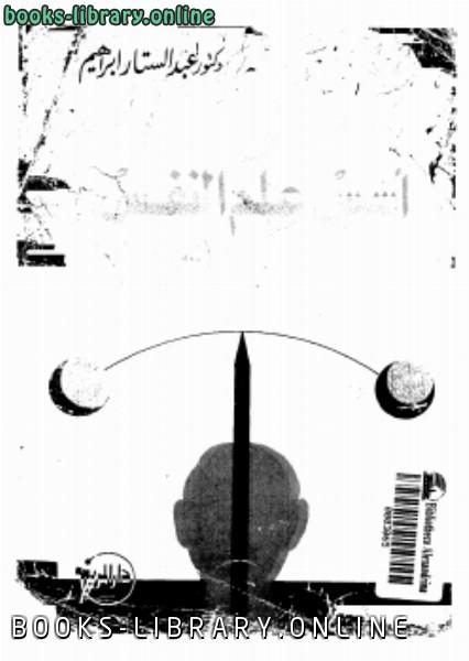 ❞ كتاب أسس علم النفس ❝  ⏤ عبد الستار ابراهيم