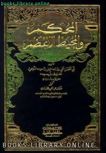 ❞ كتاب المحكم والمحيط الأعظم ط العلمية ❝